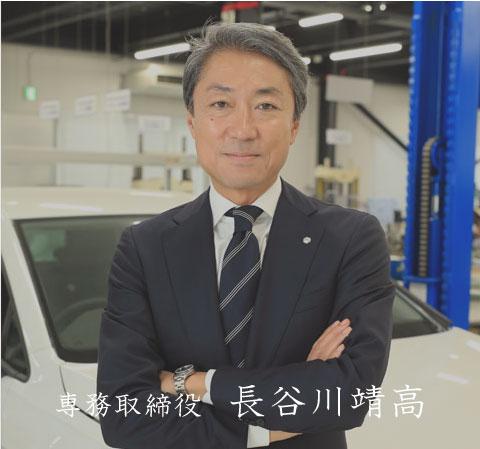 専務取締役 長谷川靖高